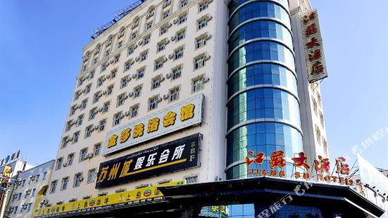 伊寧盛世金華江蘇大酒店