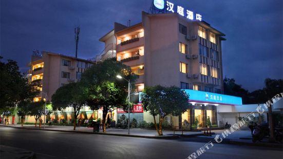漢庭酒店(桂林七星公園店)