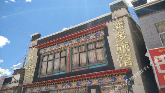 定日潘多旅館