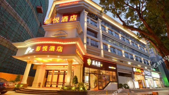 彩悦酒店(深圳怡景花園店)