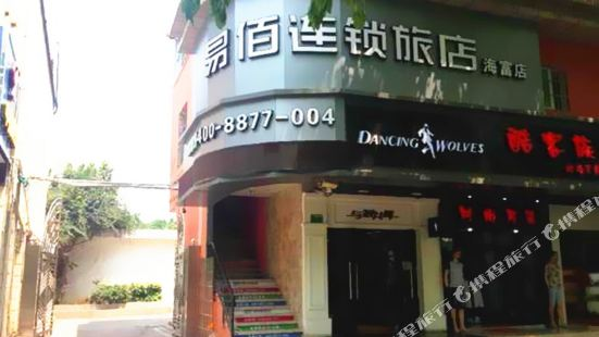100 Inn Xiamen Haifu