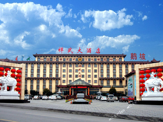 "<a href=""http://hotels.ctrip.com/pic-pid58958425/839617.html"" name=""needTraceCode"" data-dopost=""T"" >登封禅武大酒店外观</a>"