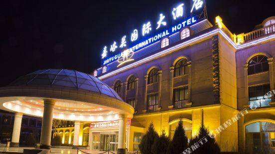 자위관 인터내셔널 호텔