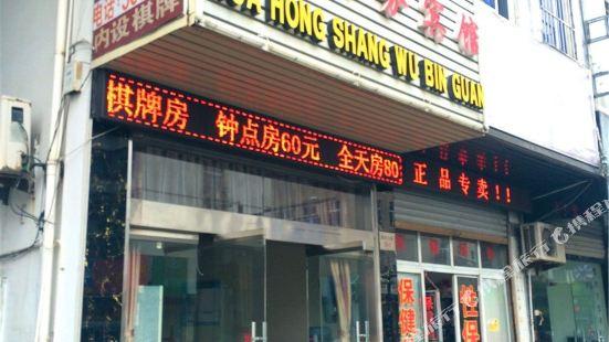 舟山華宏商務賓館