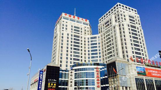 진마 호텔