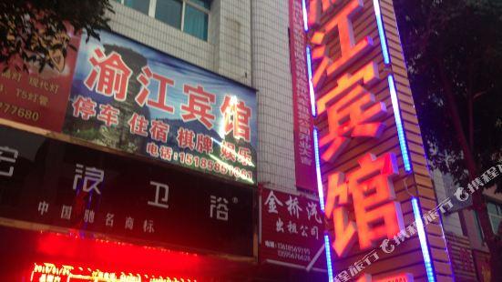 江口渝江賓館