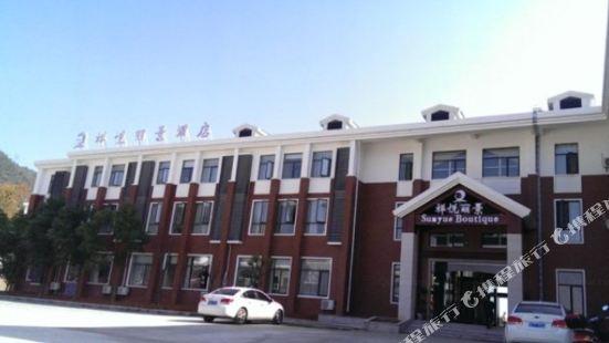 陽新仙島湖祥悦麗景酒店
