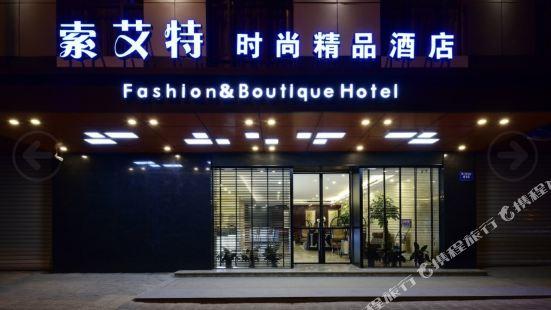 Suoaite Fashion & Boutique Hotel (Fuzhou Three Lanes and Seven Alleys)