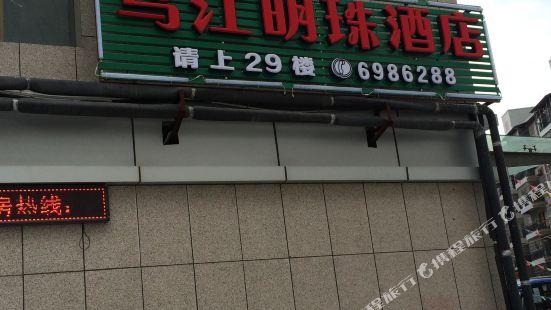 思南烏江明珠酒店