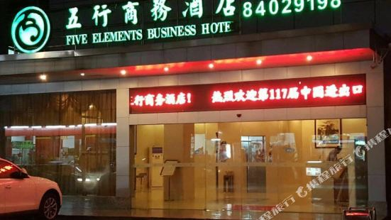 Five Elements Business Hotel
