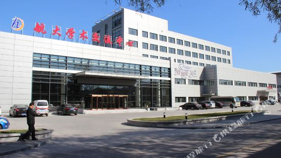 Academic Exchange Center of Civil Aviation University of China