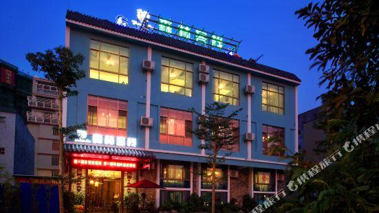 Forest Inn (Qionghai Wanquan River)