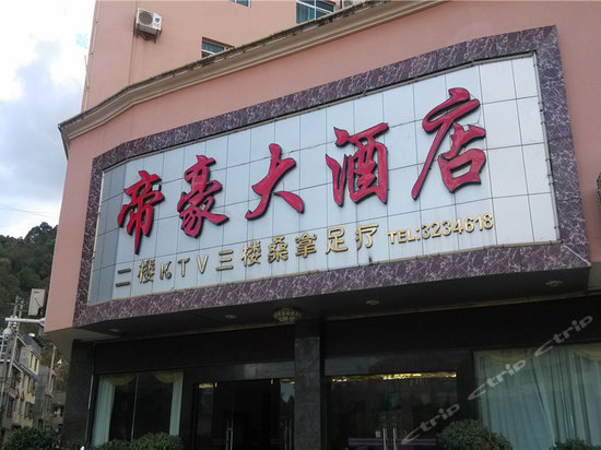 "<a href=""http://hotels.ctrip.com/pic-pid41276527/1525790.html"" name=""needTraceCode"" data-dopost=""T"" >宁洱帝豪大酒店外观</a>"