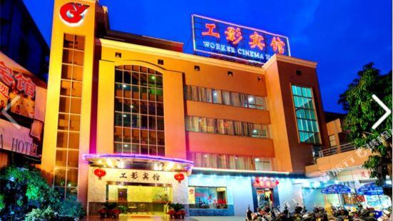 Worker Cinema Hotel