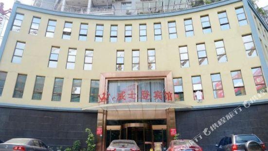 黃石威士登賓館