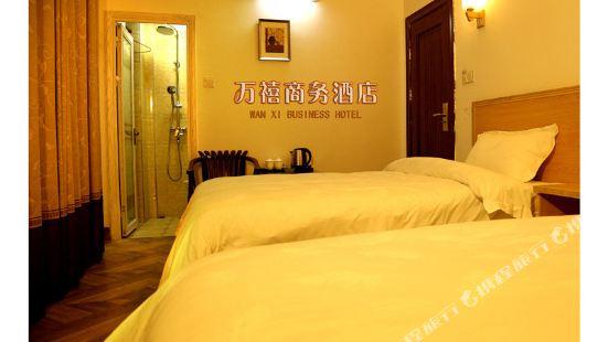 Wanxi Business Hostel