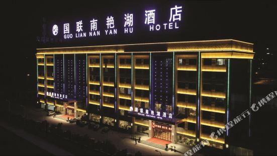 合肥國聯南艷湖酒店
