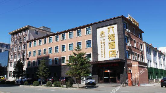 虎林六福酒店