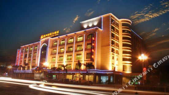 玉林嘉和國際大酒店