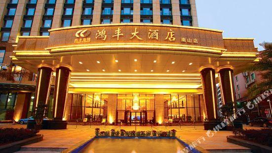Home Fond Hotel (Nanshan)
