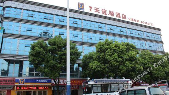 7天連鎖酒店(宜興金三角客運站店)
