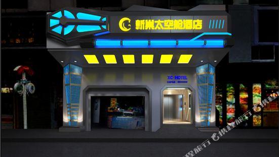 Shenzhen Xinchao Capsule Cabin Hotel