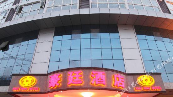 桂林豪廷酒店