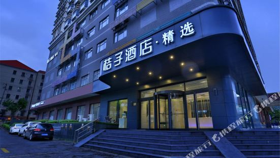 Orange Hotel Select (Shanghai Zhongshan Park East China Normal University)