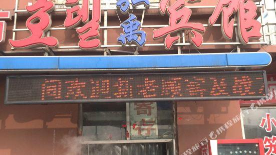 Hongyu Inn