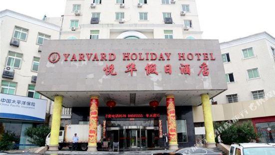 얄바드 홀리데이 호텔