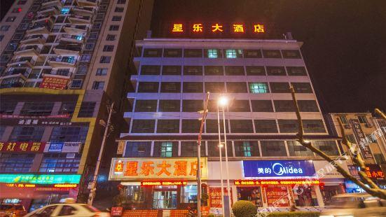 秀山星樂大酒店