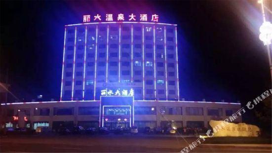湯原麗水温泉大酒店