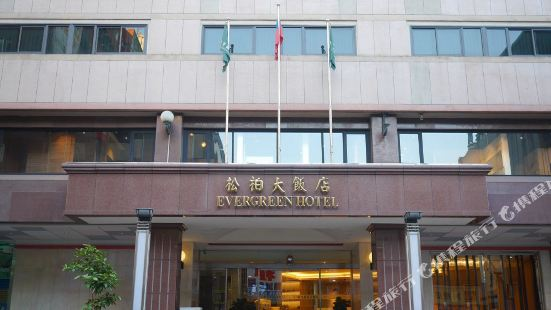 Toong Mao Evergreen Hotel