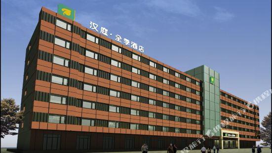 全季酒店(烏魯木齊友好店)