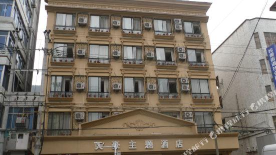慶元天豪主題酒店