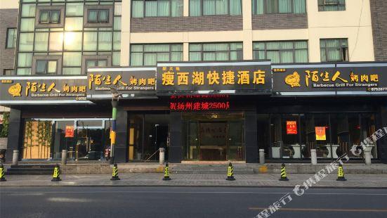 瘦西湖快捷酒店(揚州大學師範學院瘦西湖校區店)