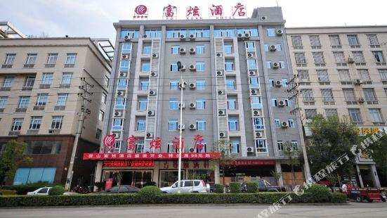 富炫酒店(秀山阿富爾連鎖店)