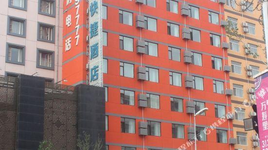 TIan He Hotel Shenyang Zhongjie