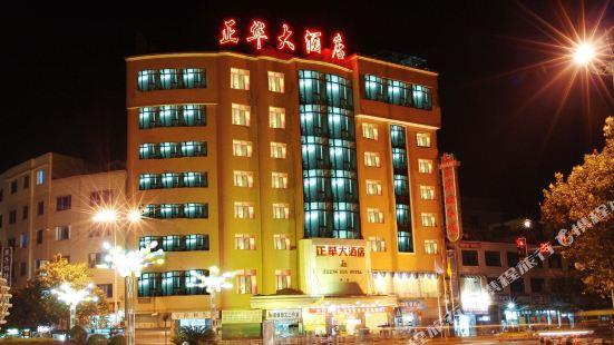 桐梓正華大酒店