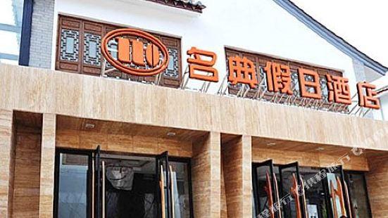 Mingdian Holiday Hotel