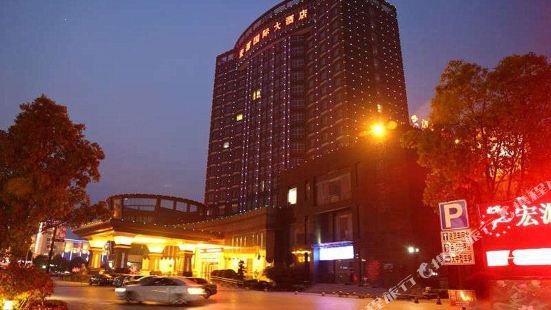 金湖宏源國際大酒店
