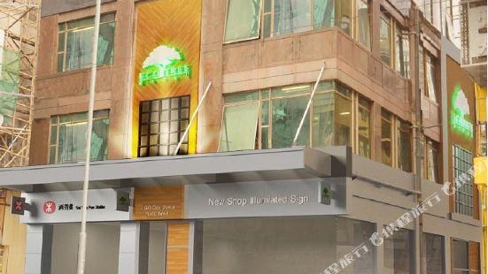 Hong Kong Eco Tree Hotel