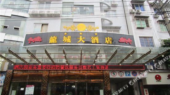 瀘縣龍城大酒店