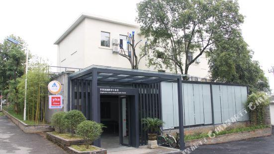 景德鎮國際青年旅舍