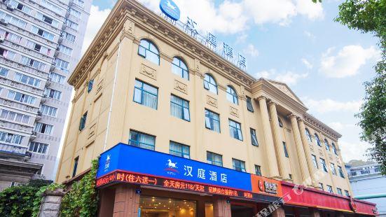 漢庭酒店(杭州火車南站西廣場店)