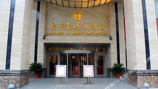 황쯔 하오팅 호텔