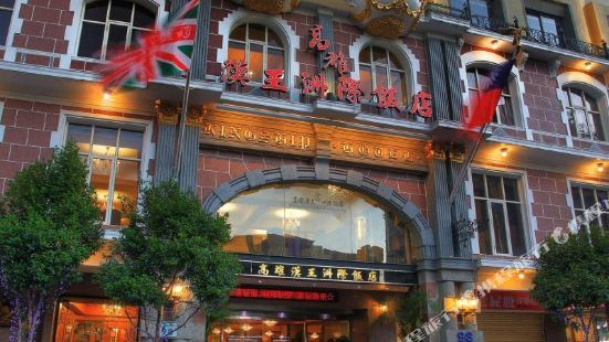 Kingship Hotel Kaohsiung Intercontinental