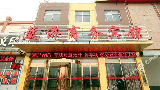 Lanqiao Business Hotel