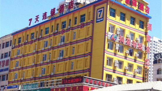 7天連鎖酒店(大連西安路商業中心興工街地鐵站店)