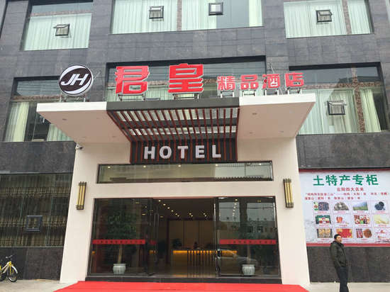 "<a href=""http://hotels.ctrip.com/pic-pid117740032/4591507.html"" name=""needTraceCode"" data-dopost=""T"" >云阳君皇精品酒店外观</a>"